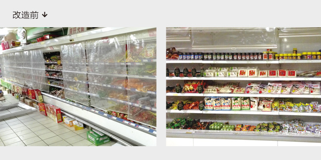 Supermarket Vertical Refrigerator Renovation Project